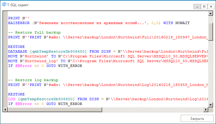 Километры логов и восстановление баз данных на MS SQL - 4