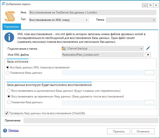 Километры логов и восстановление баз данных на MS SQL - 5