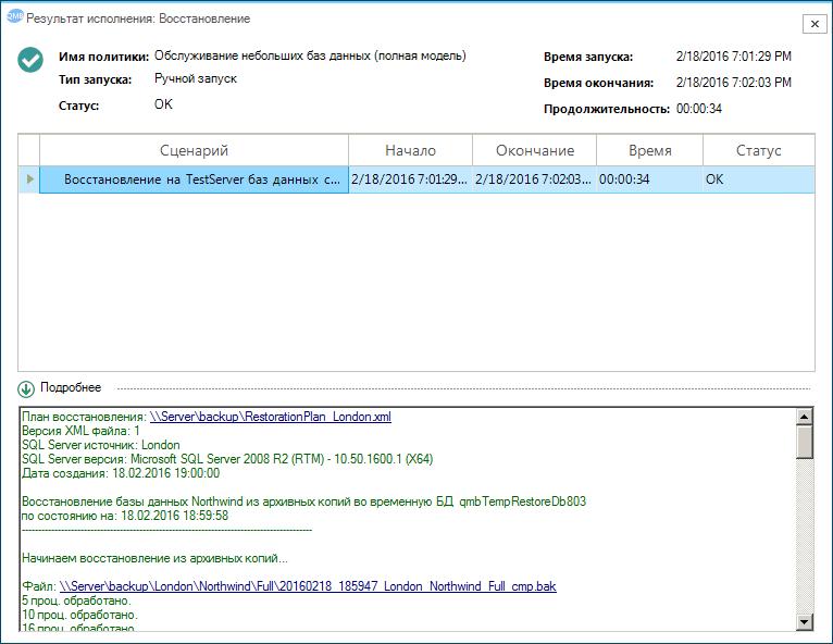 Километры логов и восстановление баз данных на MS SQL - 6
