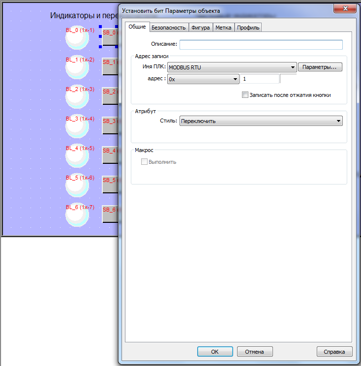 Реализация MODBUS RTU сервера с помощью интерфейсного модуля Fastwel и программного обеспечения CoDeSys - 11