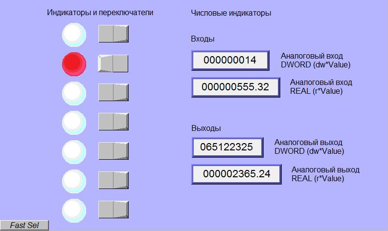 Реализация MODBUS RTU сервера с помощью интерфейсного модуля Fastwel и программного обеспечения CoDeSys - 16