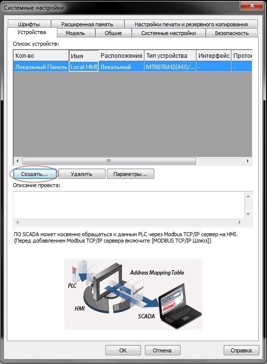 Реализация MODBUS RTU сервера с помощью интерфейсного модуля Fastwel и программного обеспечения CoDeSys - 7