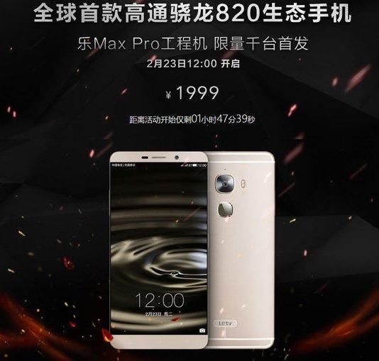 Le Max Pro формально стал выпущенным смартфоном на базе SoC Snapdragon 820