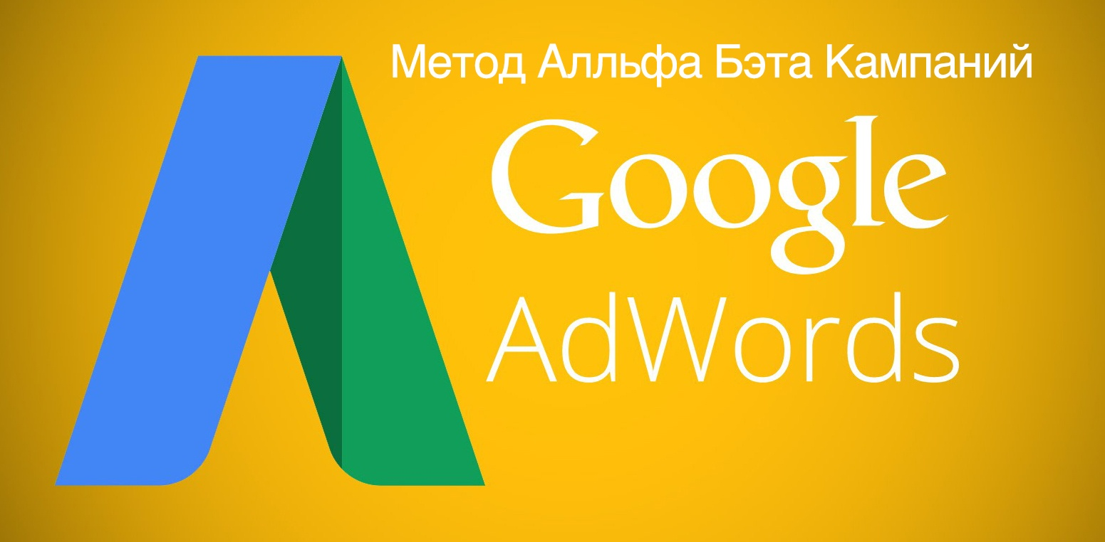 Метод Альфа Бета кампаний в Adwords - 1
