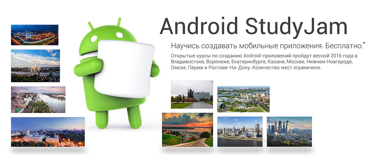 Открытые курсы Android StudyJams по всей России - 1