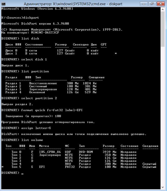 Миграция Windows между BIOS <-> UEFI - 5