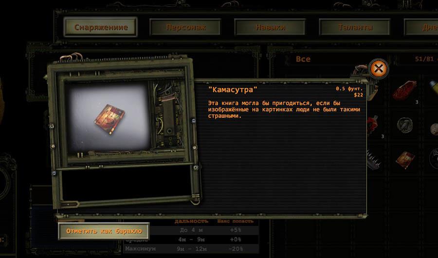 Покопаемся в «режиссёрской версии» Wasteland 2: механики и интерфейсы - 11