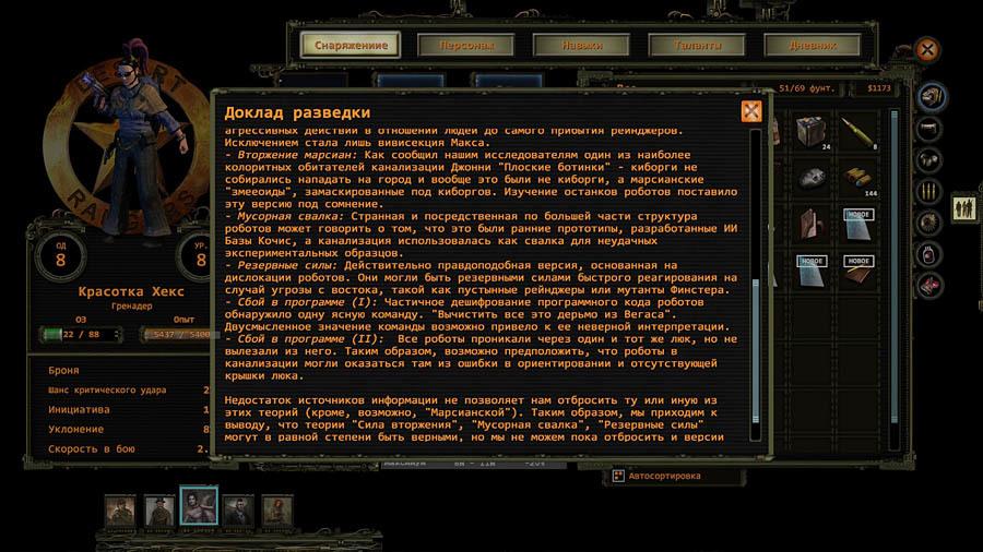 Покопаемся в «режиссёрской версии» Wasteland 2: механики и интерфейсы - 12