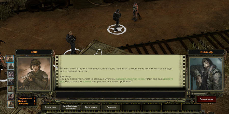 Покопаемся в «режиссёрской версии» Wasteland 2: механики и интерфейсы - 13
