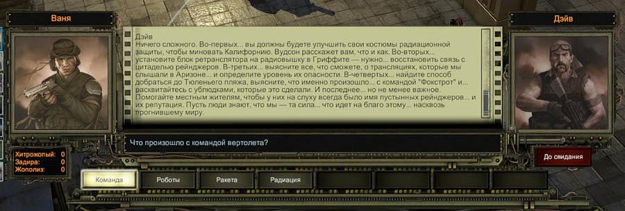 Покопаемся в «режиссёрской версии» Wasteland 2: механики и интерфейсы - 14