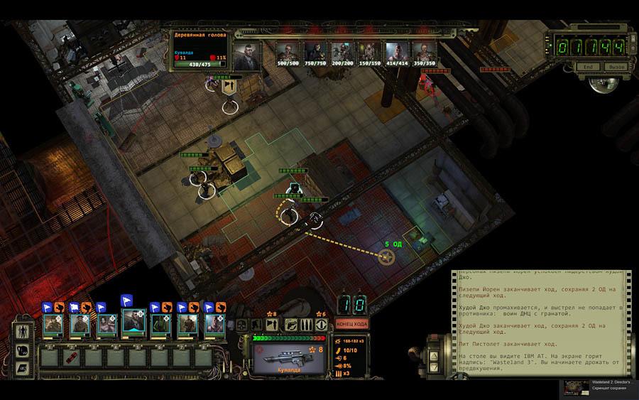 Покопаемся в «режиссёрской версии» Wasteland 2: механики и интерфейсы - 18
