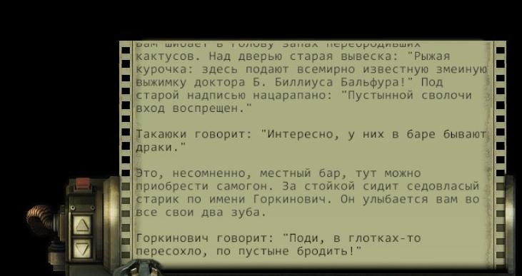 Покопаемся в «режиссёрской версии» Wasteland 2: механики и интерфейсы - 2