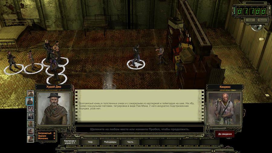Покопаемся в «режиссёрской версии» Wasteland 2: механики и интерфейсы - 23