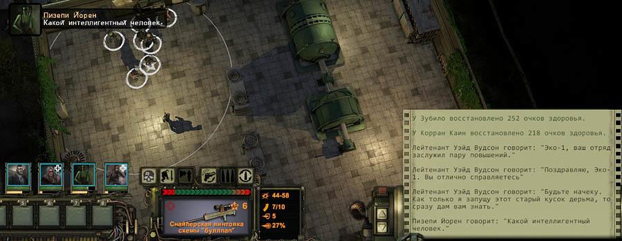 Покопаемся в «режиссёрской версии» Wasteland 2: механики и интерфейсы - 25