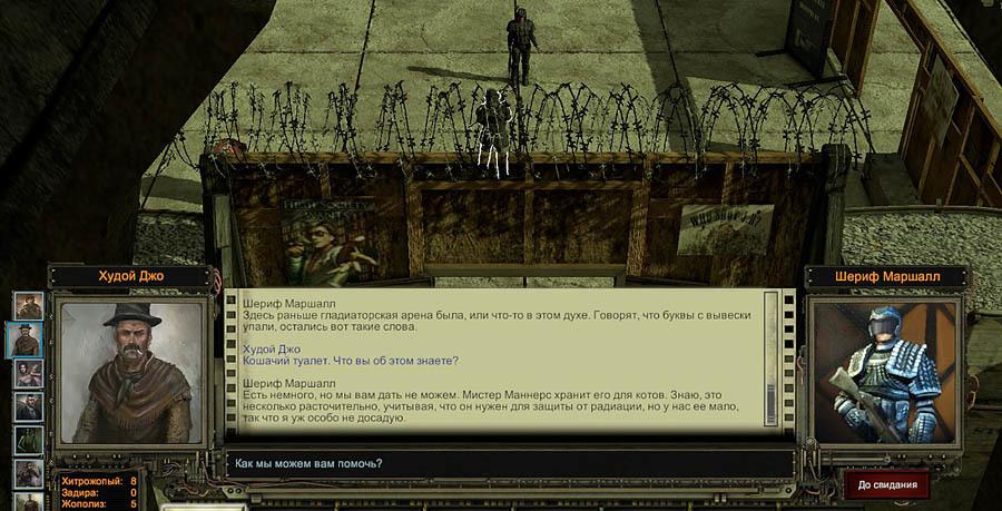 Покопаемся в «режиссёрской версии» Wasteland 2: механики и интерфейсы - 26