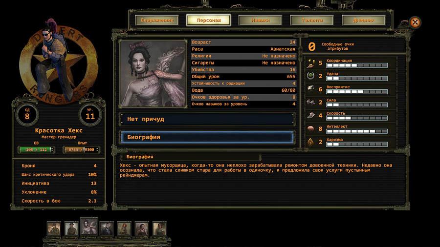 Покопаемся в «режиссёрской версии» Wasteland 2: механики и интерфейсы - 29