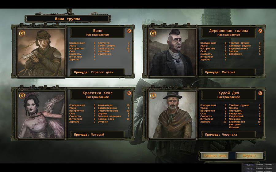 Покопаемся в «режиссёрской версии» Wasteland 2: механики и интерфейсы - 30