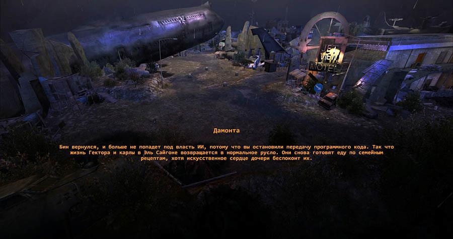 Покопаемся в «режиссёрской версии» Wasteland 2: механики и интерфейсы - 31