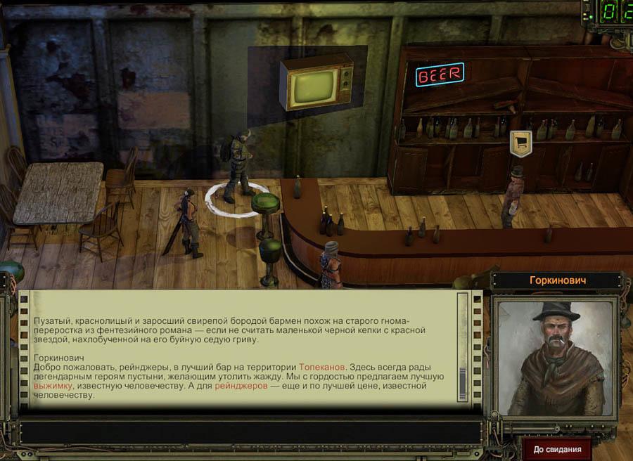 Покопаемся в «режиссёрской версии» Wasteland 2: механики и интерфейсы - 4