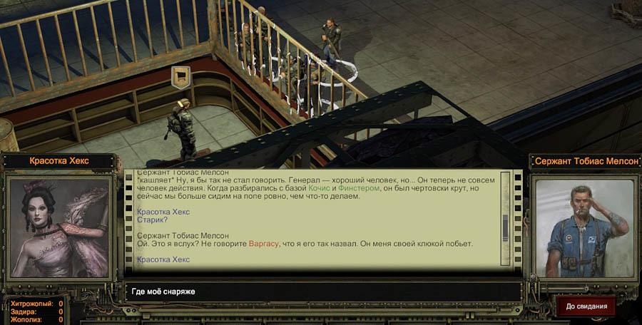 Покопаемся в «режиссёрской версии» Wasteland 2: механики и интерфейсы - 7