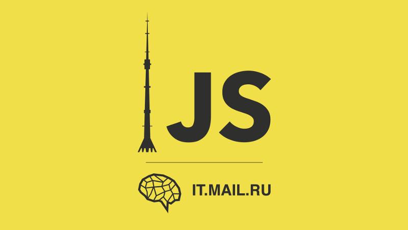 Приглашаем на MoscowJS 25 февраля - 1