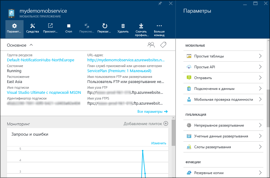 Приложение Windows 10 с данными в облаке с помощью Azure Mobile Apps - 10