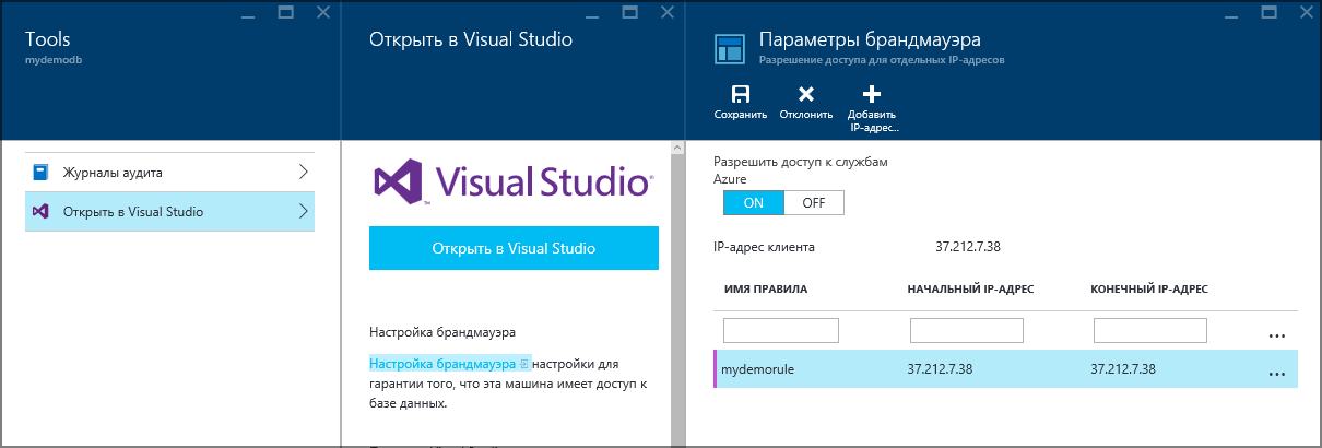 Приложение Windows 10 с данными в облаке с помощью Azure Mobile Apps - 16
