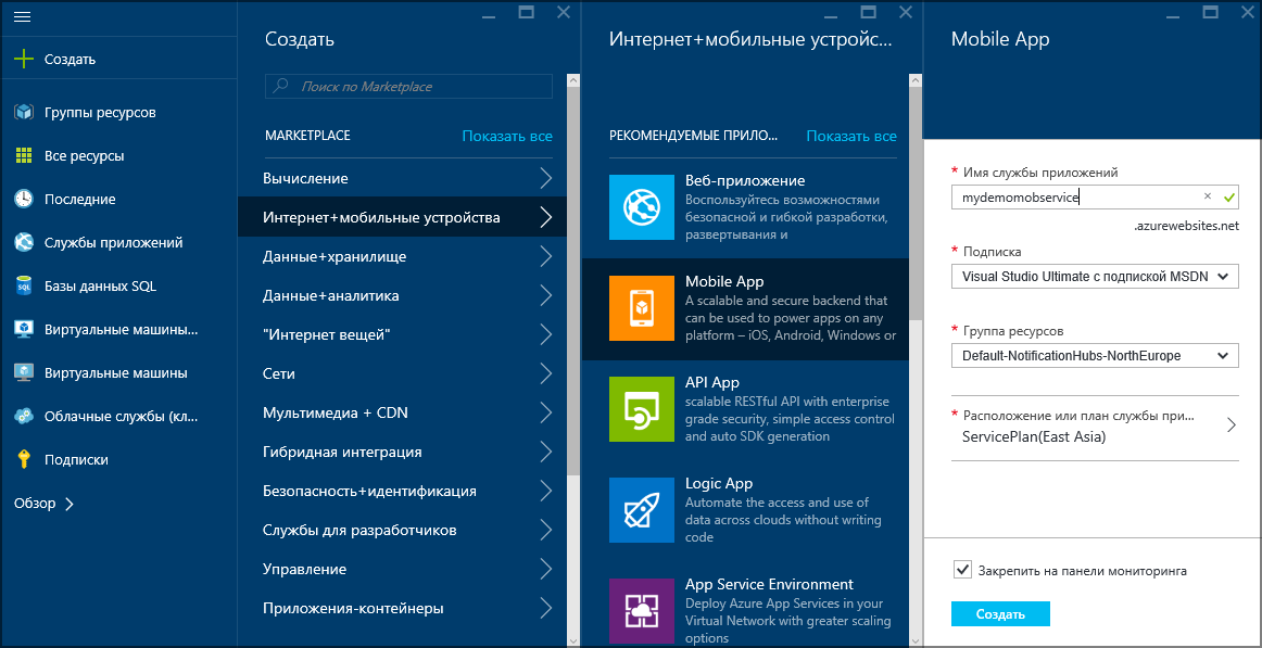 Приложение Windows 10 с данными в облаке с помощью Azure Mobile Apps - 2