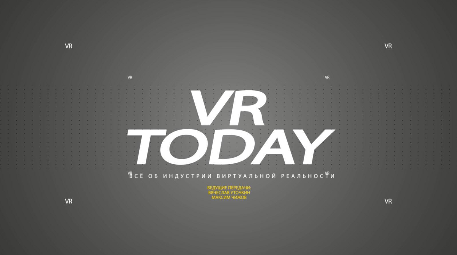 VRToday — Всё об индустрии виртуальной реальности. Выпуск #1 - 1