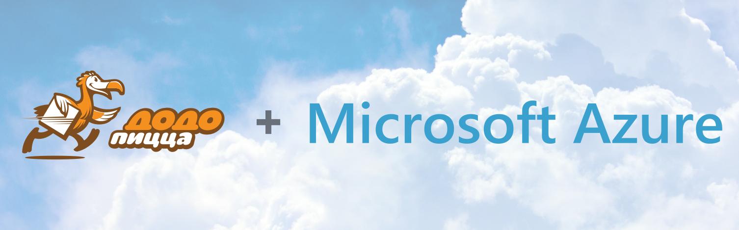 Как Додо Пицца доставляет пиццу с помощью облака Microsoft Azure - 1