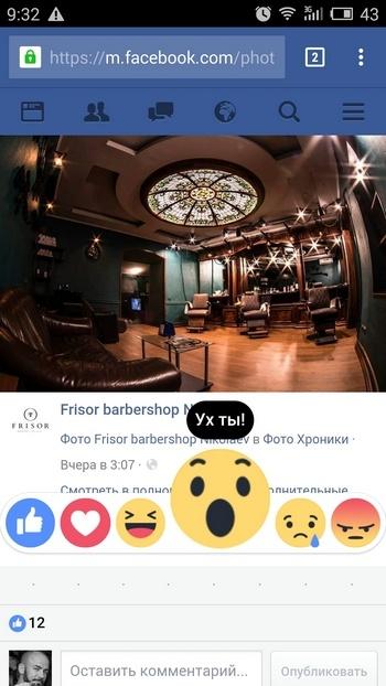 Новая функциональность Facebook, добавляющая «Реакции», доступна всем пользователям