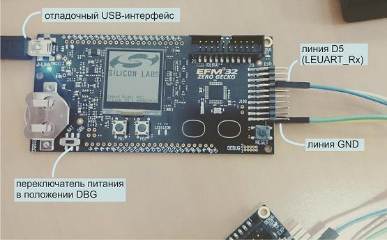 Статья про микроконтроллер EFM32ZG110F32 - 7
