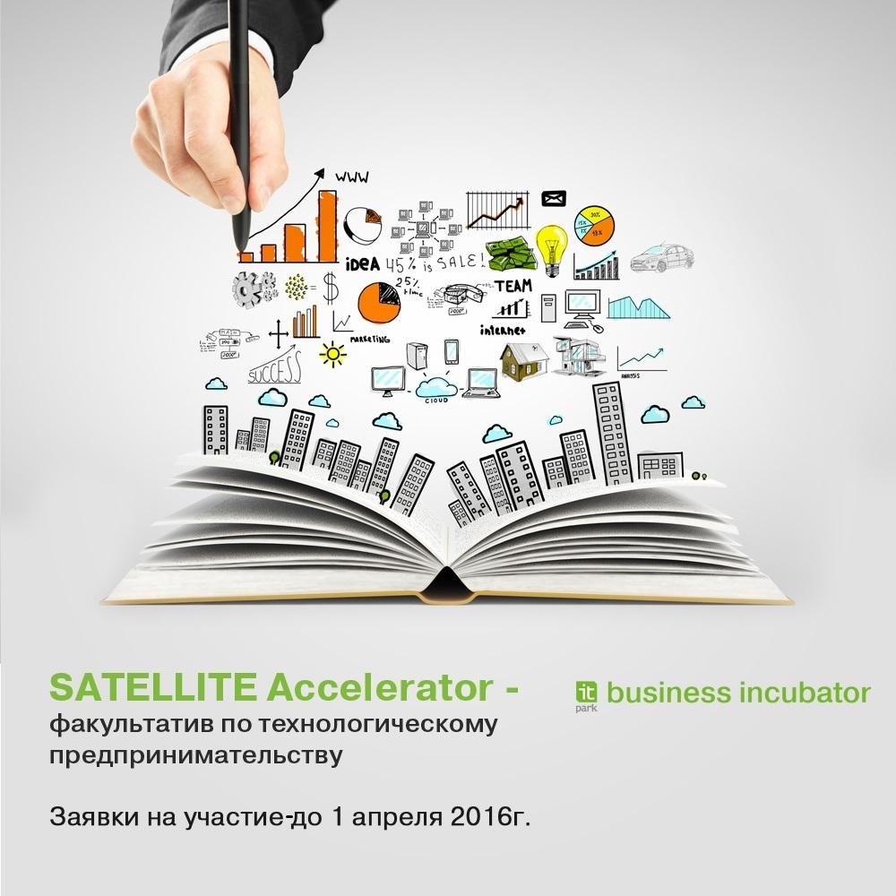 Акселератор ИТ-парка «Спутник» стал полуфиналом грантовой программы Фонда содействия УМНИК - 1