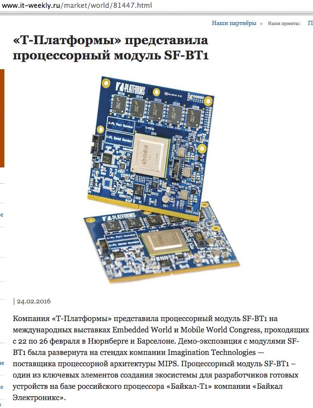 Платы для разработчиков и терминал на основе российского микропроцессора Байкал-Т - 8