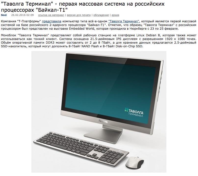 Платы для разработчиков и терминал на основе российского микропроцессора Байкал-Т - 9