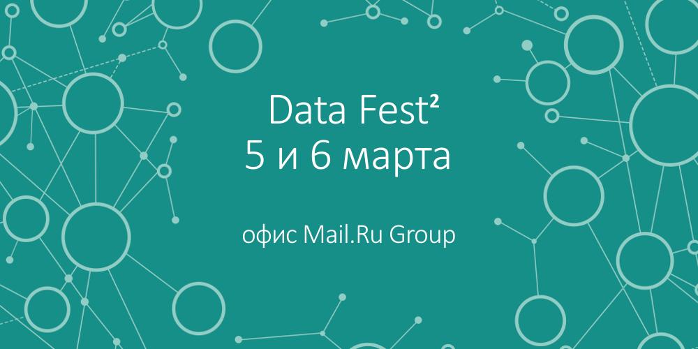 Приглашаем на Data Fest 5 и 6 марта - 1