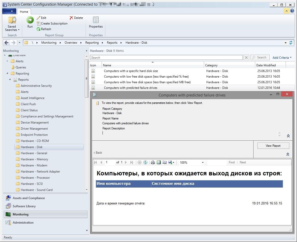 Пример использования возможностей инвентаризации и отчетов в System Center Configuration Manager - 8