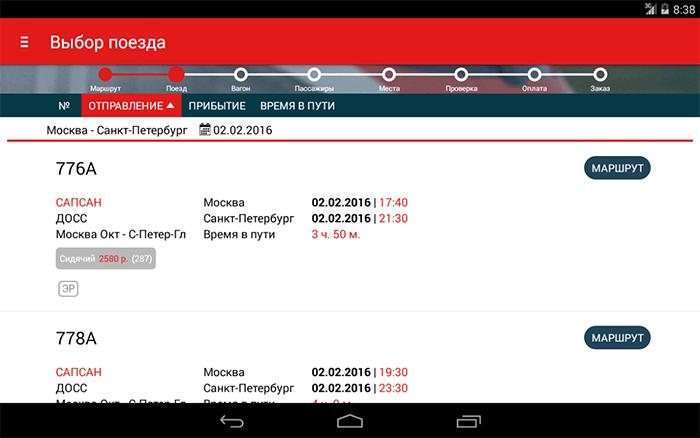 РЖД выпустило новое мобильное приложение для покупки билетов — теперь без комиссии - 3