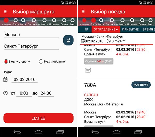 РЖД выпустило новое мобильное приложение для покупки билетов — теперь без комиссии - 1