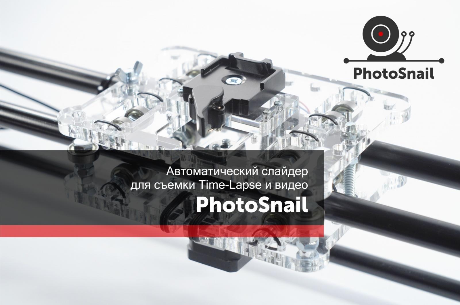 DIY моторизированный слайдер для съемки TimeLapse и видео - 1