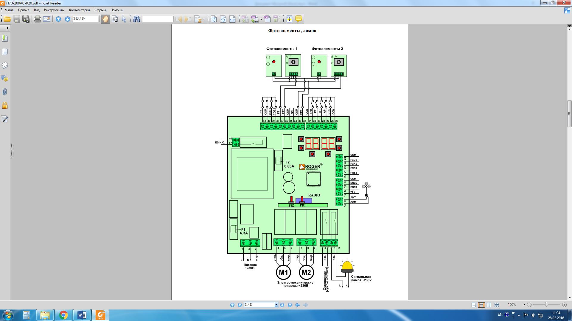 Иллюзия безопасности систем автоматики для ворот - 2