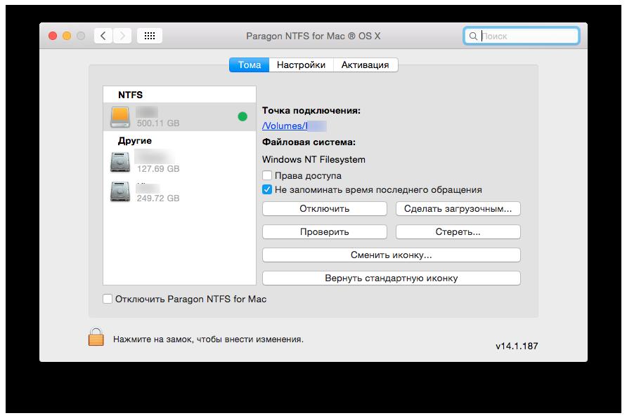 Обзор Paragon NTFS for Mac: работаем с файловой системой Windows на «Маке» без проблем - 10