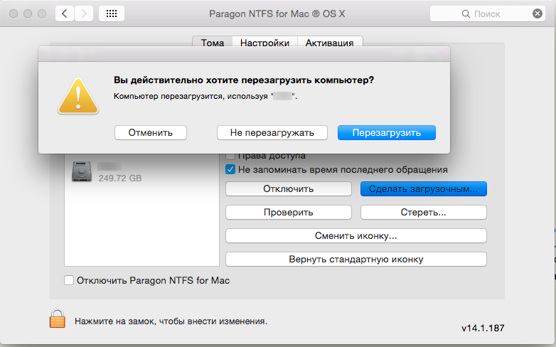 Обзор Paragon NTFS for Mac: работаем с файловой системой Windows на «Маке» без проблем - 12