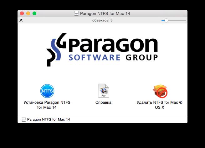 Обзор Paragon NTFS for Mac: работаем с файловой системой Windows на «Маке» без проблем - 2