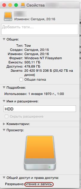 Обзор Paragon NTFS for Mac: работаем с файловой системой Windows на «Маке» без проблем - 6