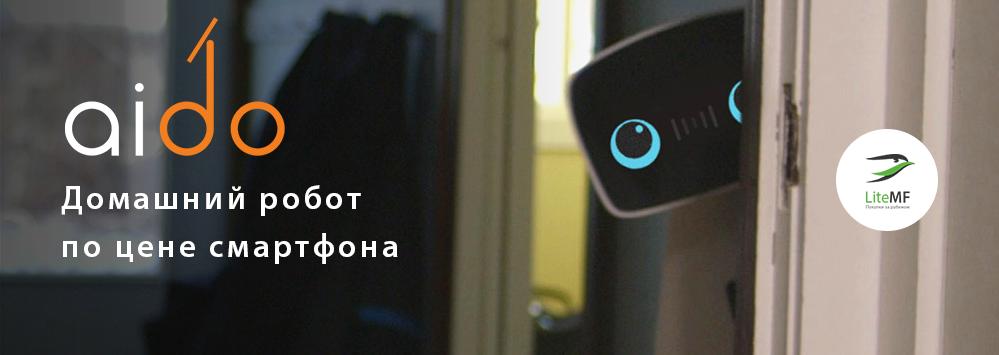 Aido — домашний робот нового поколения по цене смартфона - 1