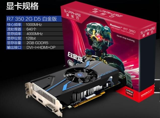 Новая карта AMD Radeon R7 350 намного производительнее оригинала