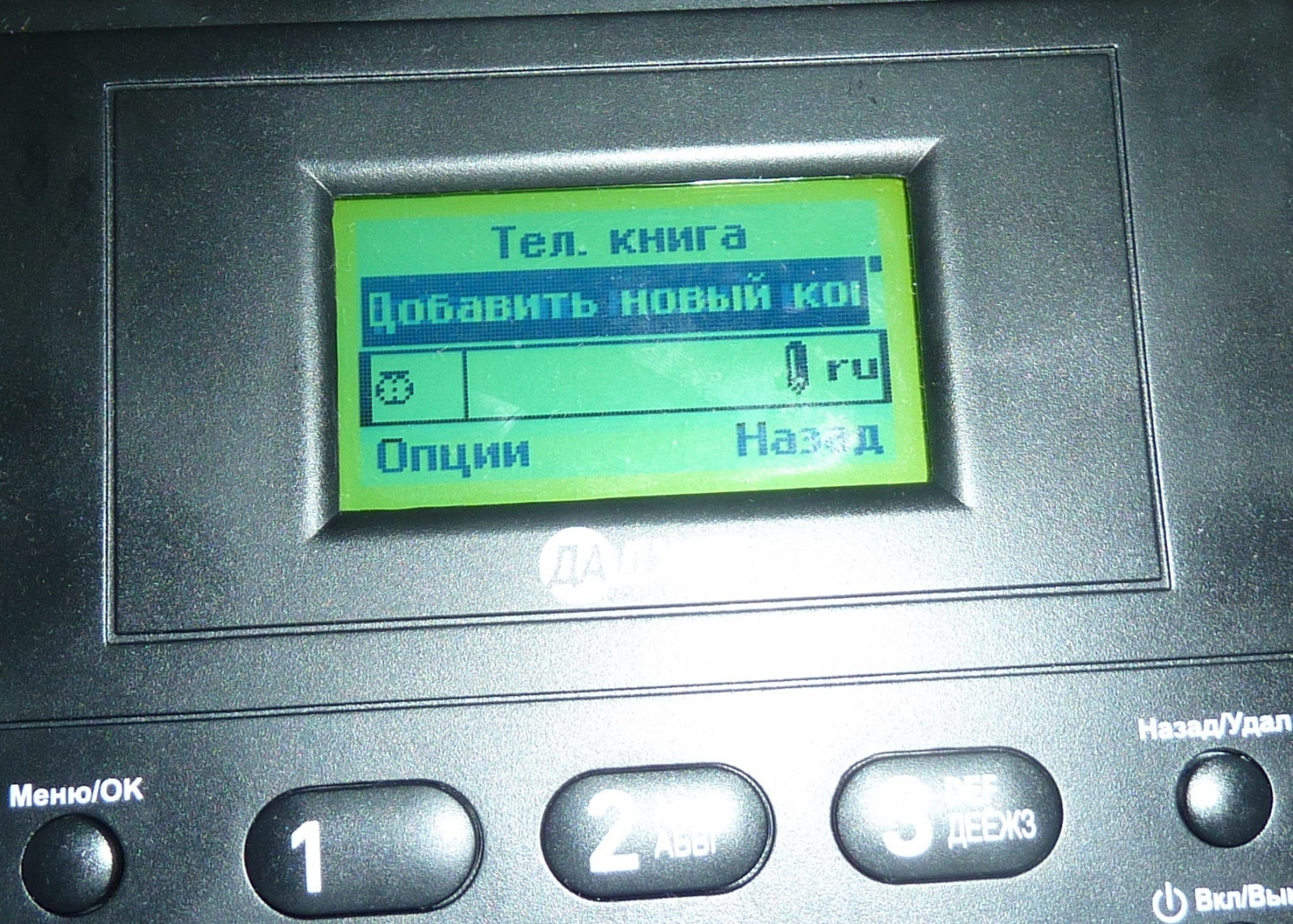 Стационарный сотовый телефон: связь без проблем - 15