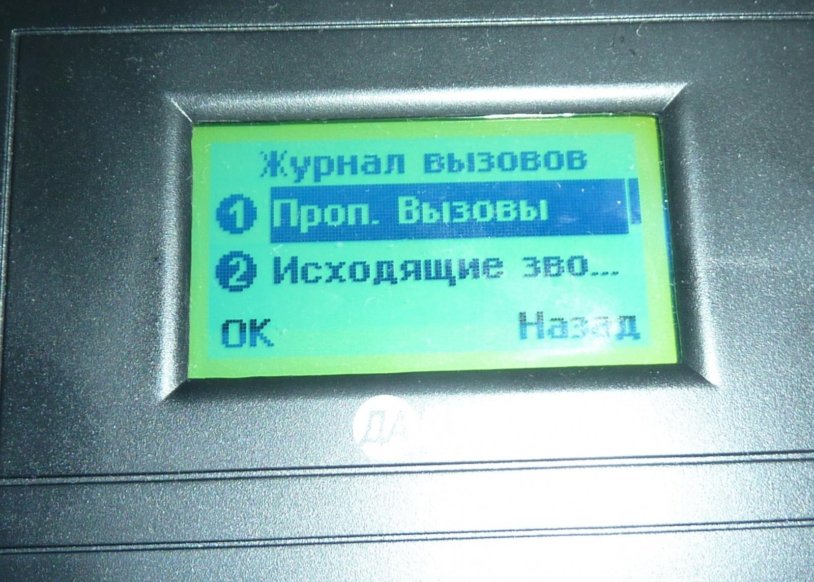 Стационарный сотовый телефон: связь без проблем - 16