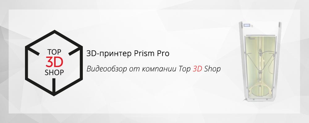 Видеообзор 3D-принтера Prism Pro - 1